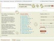 Вся мебель Сыктывкара на одном сайте - Мебельный портал UDOBNO11.RU