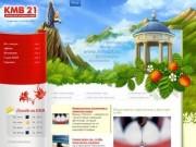 КМВ 21 : Журнал для активных людей ( Пятигорск )