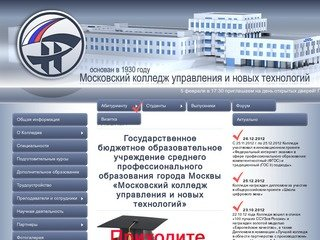 Официальный сайт ФГОУ СПО