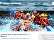 Организация сплава по реке Полисть в Новгородской области