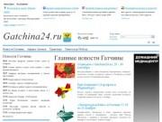 Гатчина24 - Новости, События, Афиша Гатчины и Гатчинского района