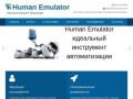 На Humanemulator.info: настройка сайта и регистрация (Россия, Нижегородская область, Нижний Новгород)