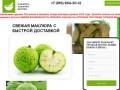 Маклюра/Адамово Яблоко-плоды настойка паста купить в Москве