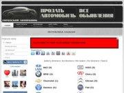 Объявления -  Республика Хакасия. Авто с пробегом, Подержанные авто