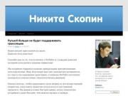 Nskopin.ru   Никита Скопин