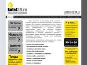 Компания «Котел39.ру» - услуги по ремонту и обслуживанию отопительного оборудования в Калининграде и области (тел. 8(4012) 90-14-16)