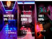 Мужской СПА салон в Тюмени — клуб VIP Sofa