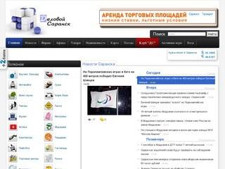 Деловой Саранск - Афиша Саранска, Предприятия Саранска, Полезная информация