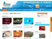 Подбор, бронирование, размещение гостей города Томск (Телефон: (3822) 506-507)