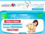 «Клиника ЗДОРОВЬЯ» — многопрофильный медицинский центр, в котором работает слаженный коллектив опытных врачей (многие из которых имеют высшую категорию). (Россия, Калужская область, Калуга)