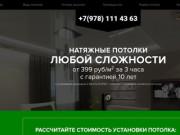 Натяжные потолки Bestsoffitto в Саках и по всему Крыму
