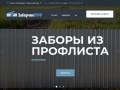 Изготовление и установка заборов в Ленинградской области. (Россия, Ленинградская область, Санкт-Петербург)