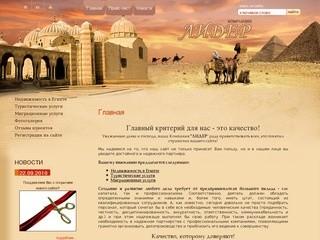 Туристические услуги ЛИДЕР г. Нальчик