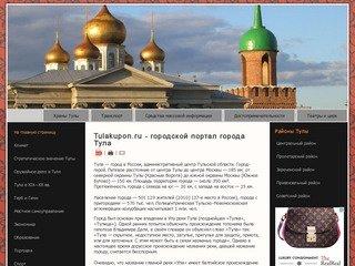 Tulakupon.ru - городской портал города Тула
