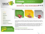"""""""Касса взаимопомощи"""" - кредитный потребительский кооператив граждан"""