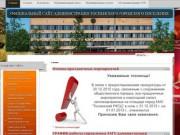 Официальный сайт администрации г. Тосно