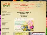 Цветы оптом и в розницу по оптовым ценам в Нижнем Тагиле.