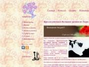 Доставка Букетов Тверь (Россия, Тверская область, Тверь)