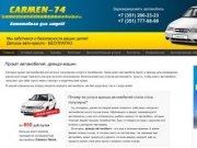 Прокат автомобилей Челябинск, аренда автомобиля в Челябинске, автопрокат.