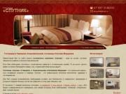 Гостиница в Чамзинке, Комсомольский, гостиница Спутник Мордовия
