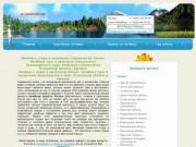 Лечение и отдых в санаториях (пансионатах) России. Лечебные туры в санатории