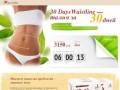 «Талия за 30 дней»