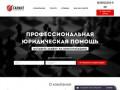 Профессиональная юридическая помощь (Россия, Ярославская область, Ярославль)