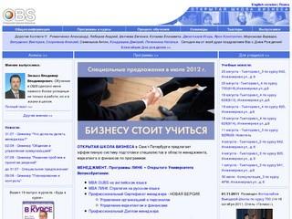 Открытая Школа Бизнеса | МВА в Петербурге | mba business school