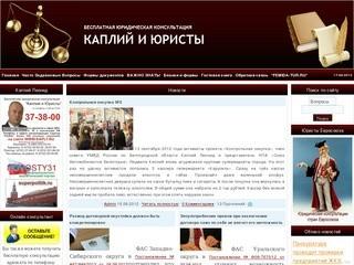 консультация юриста белгород цены делаю