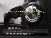 Фотограф и видеооператор в Сочи (Россия, Краснодарский край, Сочи)