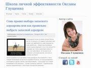 Школа личной эффективности Оксаны Глущенко