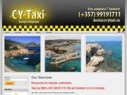 Такси на Кипре, Экскурсии по Кипру, Встреча в аэропорту.