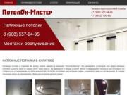 Натяжные потолки в Саратове от компании ПотолОк-Мастер