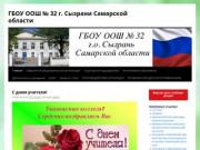 ГБОУ ООШ № 32 г. Сызрани Самарской области