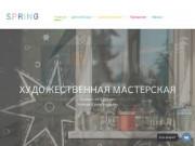 Главная | Клубный детский сад SPRING Сестрорецк