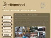 Производство металлических ворот, решеток, козырьков и других изделий из металла в Екатеринбурге