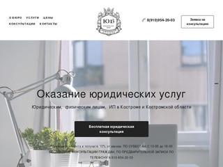 Юридические услуги в Костроме - юрбюро Вишницкий и партнеры