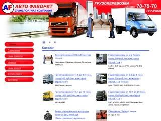 Цены на Грузоперевозки г. Тюмень, переезды, грузовые перевозки