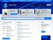 Интернет провайдер РИА-линк г. Брянск
