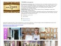 Мозаика —салон красоты, Владикавказ. Косметолог Владикавказ