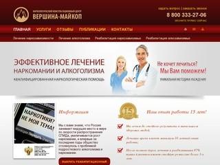 Наркологический центр «Вершина-Майкоп»