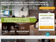 Более 7 лет наша компания занимается продажей и производством мебели по технологии европейских стандартов для дома, офисов, торговли, детскую,  для гостиниц и общежитий в г. Новый Уренгой. (Россия, Тюменская область, Новый Уренгой)