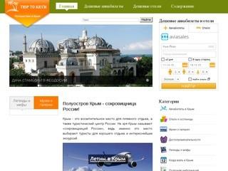 TripToKrym.ru - Сборник полезной информации о полуострове Крым.