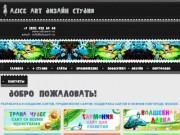 Дизайн-студия Alice Art (Элис Арт). Разработка, продвижение и создание сайтов. (Россия, Нижегородская область, Нижний Новгород)