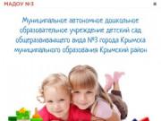 МАДОУ №3 г. Крымск — детский сад 3 город Крымск