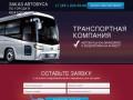Автобус на заказ в Челябинске