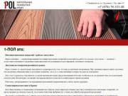 1-ПОЛ - Продажа и укладка коммерческих и дизайнерских напольных покрытий