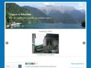 Доска объявлений о сдаче жилья для туристов в Абхазии (Абхазия, Абхазия)