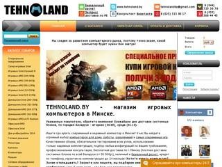Купить компьютер в Минске. Купить игровой компьютер в интернет магазине tehnoland.by