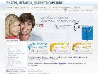 Купить Виагру В Тюмени Москва